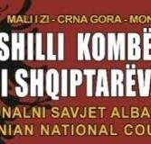 Kumtesë: Reagimi i KKSH-së ndaj mesazhit fyes për shqiptarët